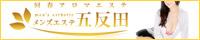 五反田・目黒 品川区 回春エステ メンズエステ五反田