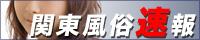 関東風俗 関東風俗速報