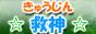 メンズエステ系の高収入求人案内~救神(きゅうじん)
