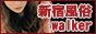 新宿風俗デリヘル・ホテヘル風俗情報|新宿風俗風俗walker